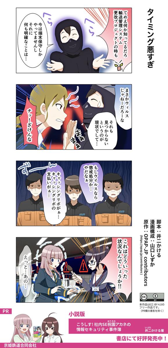 f:id:kyoki-railway:20201022231554p:plain