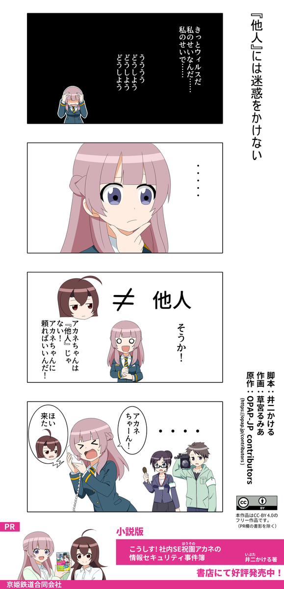 f:id:kyoki-railway:20201114160706p:plain