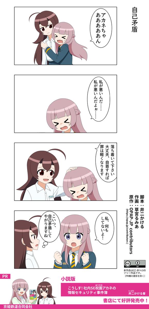 f:id:kyoki-railway:20201114161104p:plain