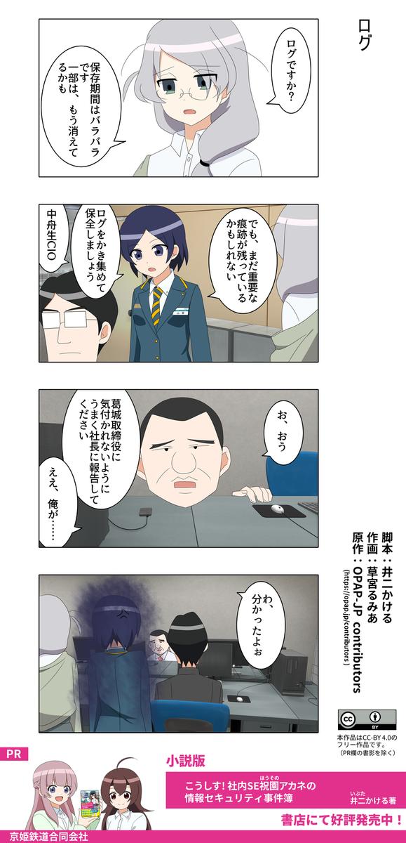 f:id:kyoki-railway:20201118192115p:plain