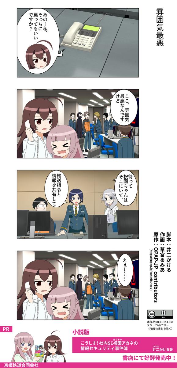 f:id:kyoki-railway:20201118192207p:plain