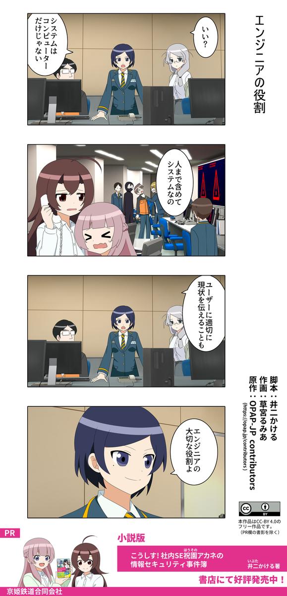f:id:kyoki-railway:20201118192845p:plain