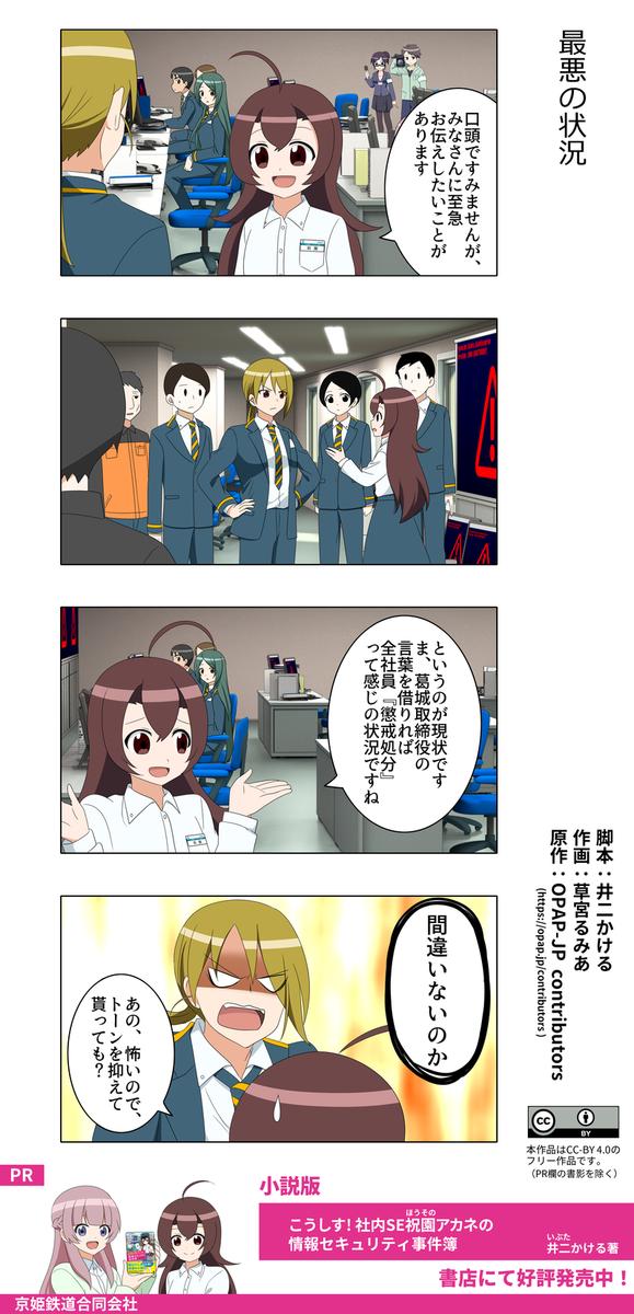 f:id:kyoki-railway:20201118193139p:plain