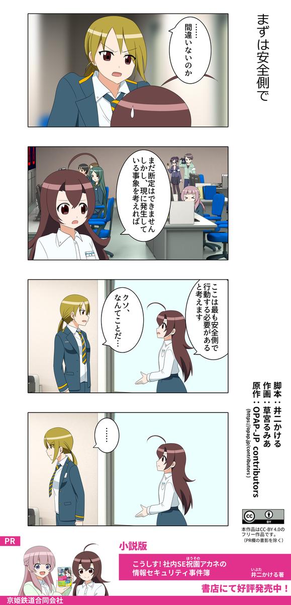 f:id:kyoki-railway:20201118193304p:plain
