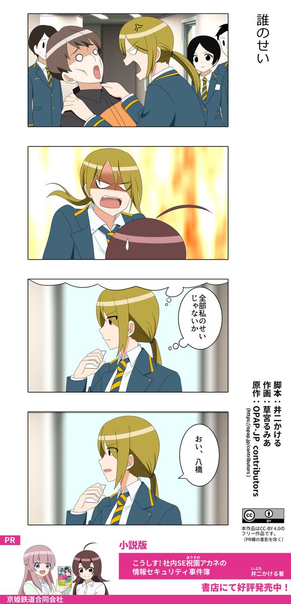 f:id:kyoki-railway:20201124180945p:plain