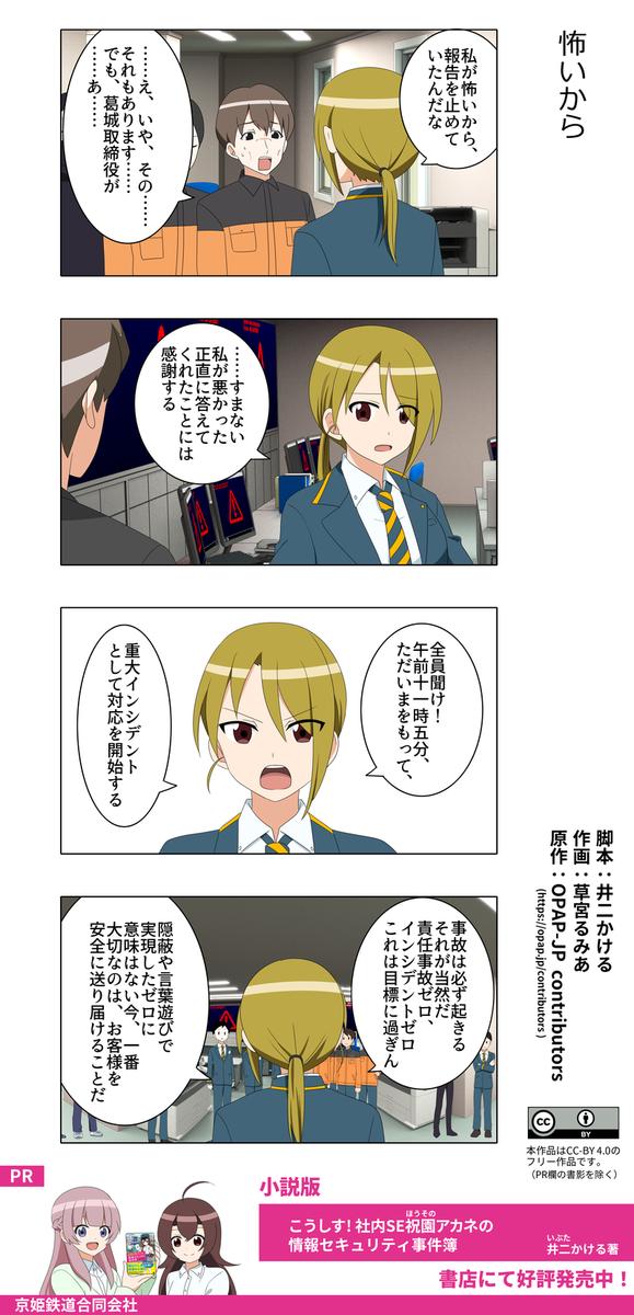 f:id:kyoki-railway:20201124181337p:plain