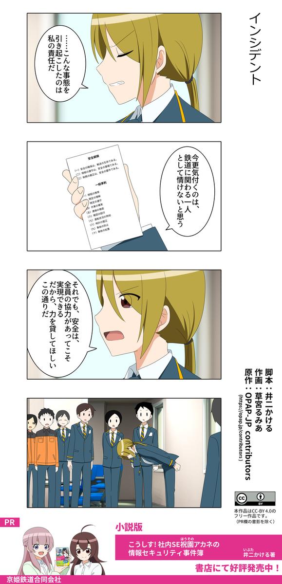 f:id:kyoki-railway:20201124181449p:plain