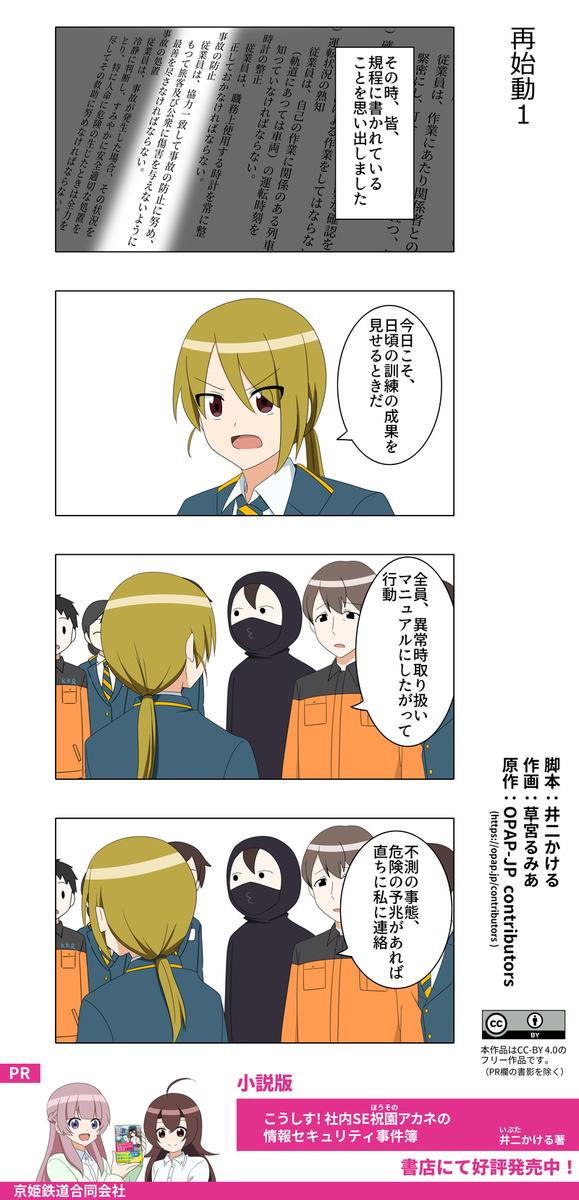 f:id:kyoki-railway:20201124182830p:plain