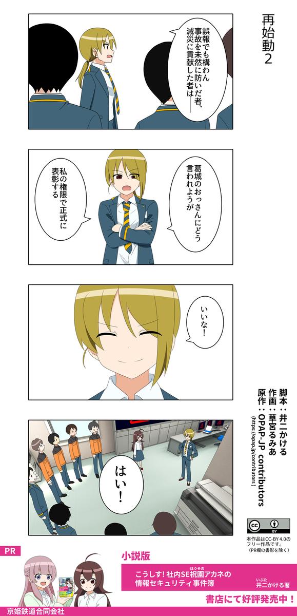 f:id:kyoki-railway:20201124182926p:plain