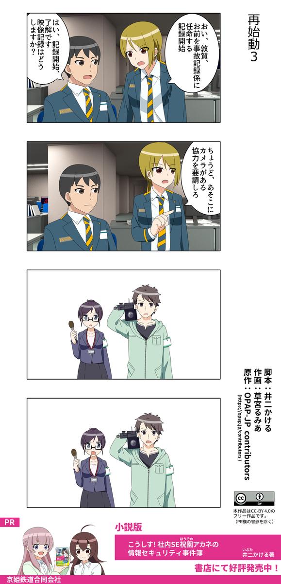 f:id:kyoki-railway:20201124183032p:plain