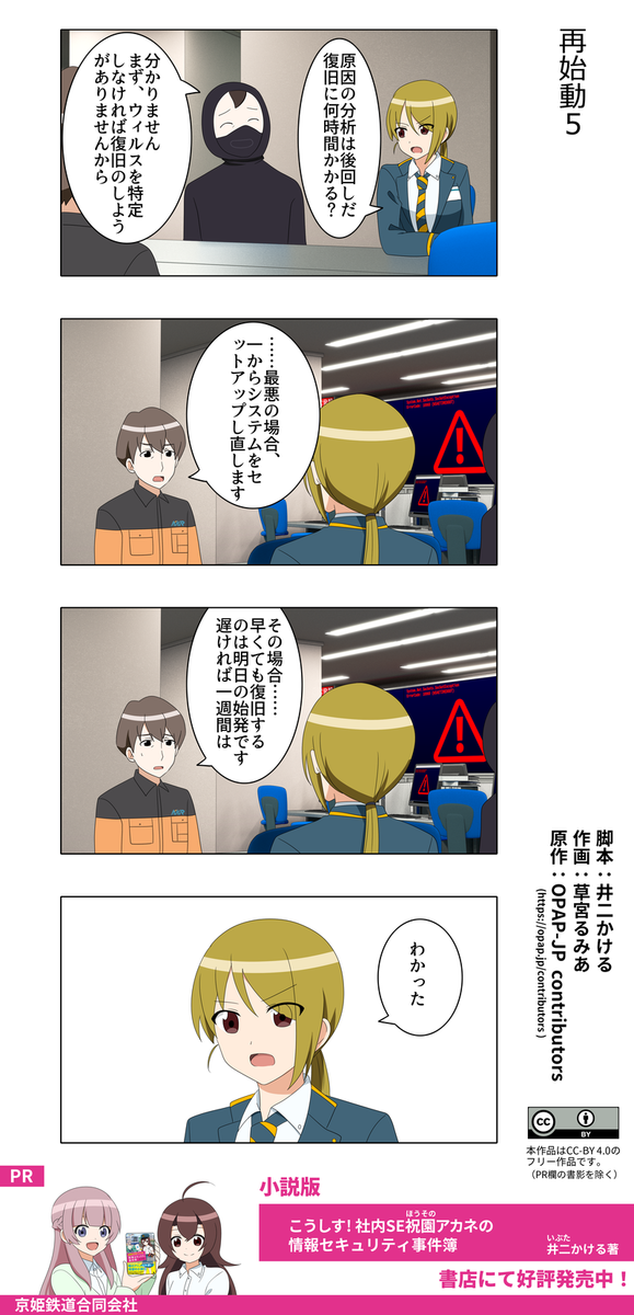 f:id:kyoki-railway:20201202171032p:plain