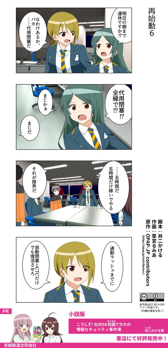 f:id:kyoki-railway:20201202171318p:plain
