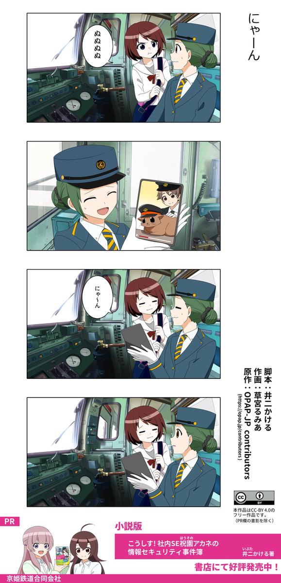 f:id:kyoki-railway:20201202171530p:plain