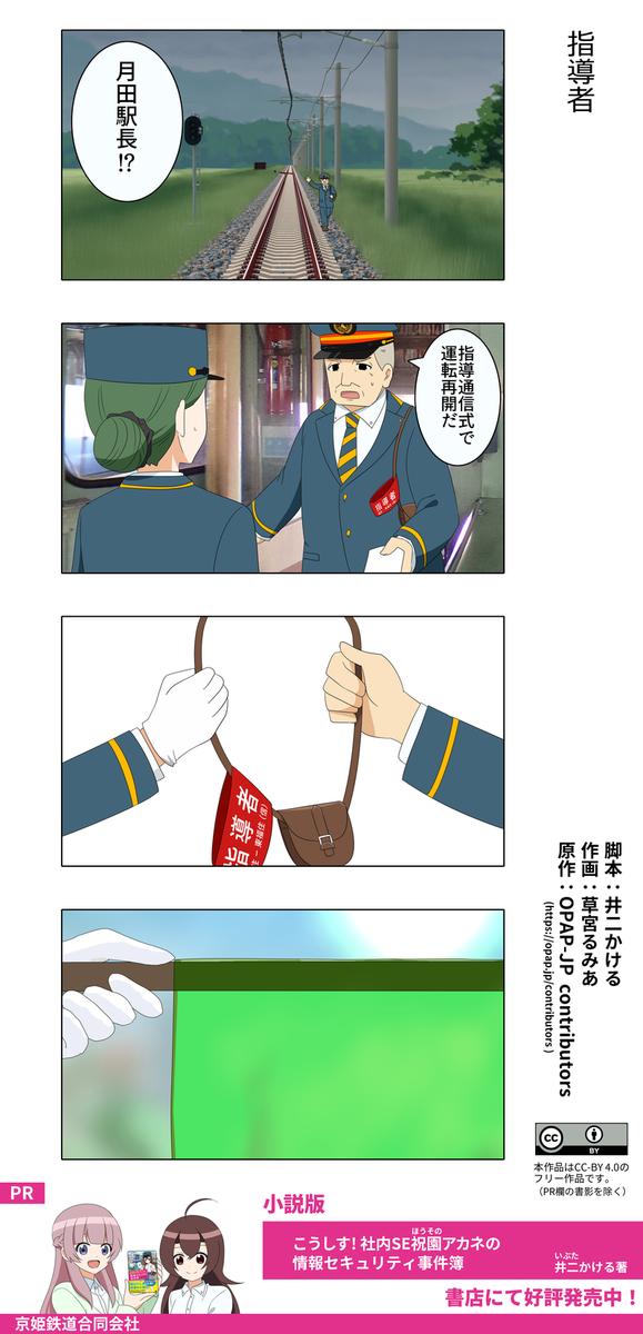 f:id:kyoki-railway:20201202172829p:plain