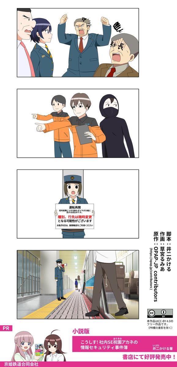 f:id:kyoki-railway:20201202173032p:plain