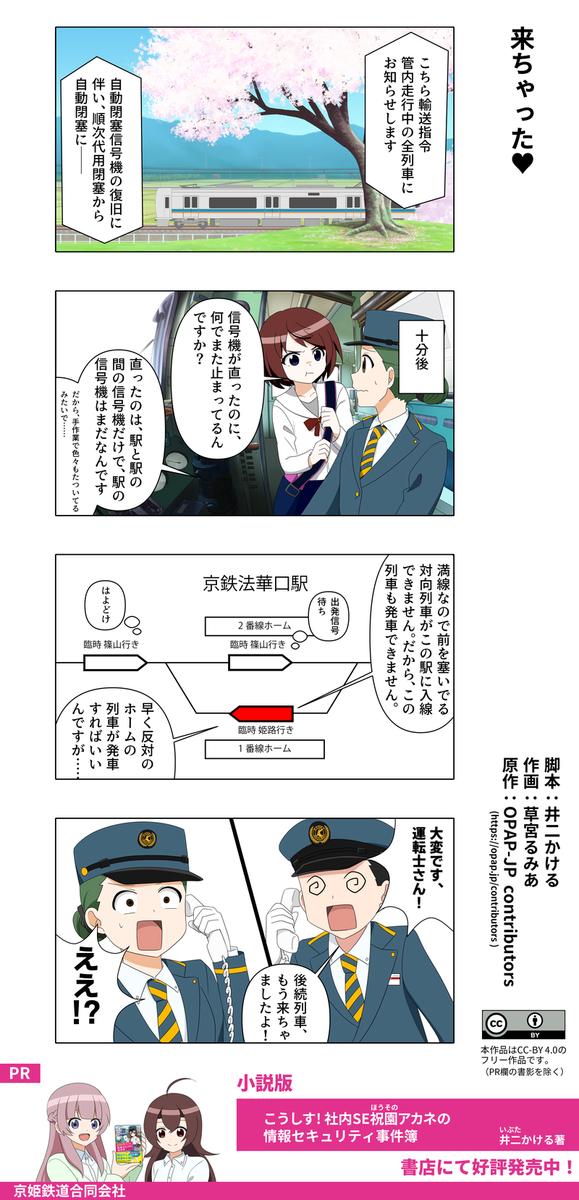 f:id:kyoki-railway:20201202173305p:plain