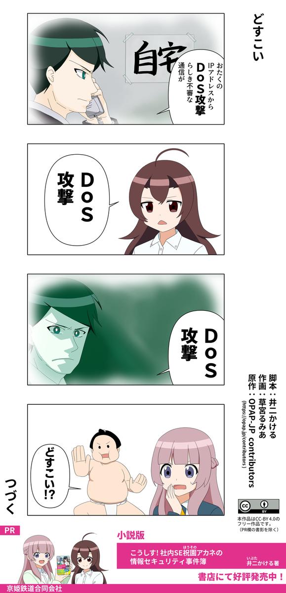 f:id:kyoki-railway:20201202174103p:plain
