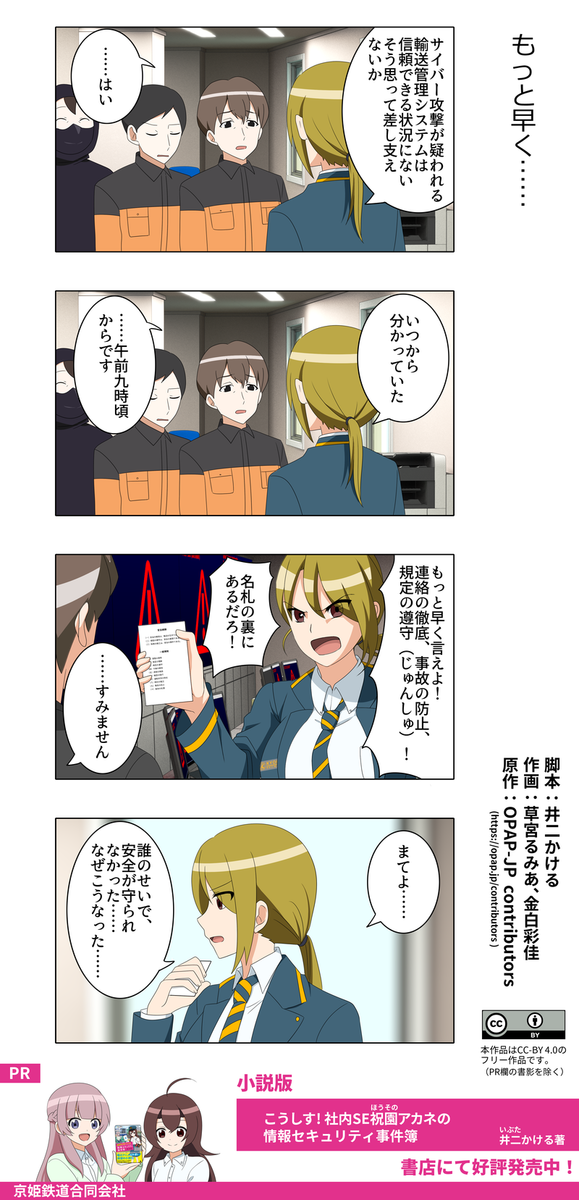 f:id:kyoki-railway:20201202180830p:plain