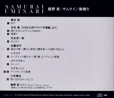 館野泉CD内容