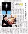 2017−2−19朝日新聞
