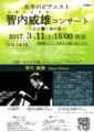 2017-3-11広島