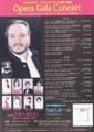 オペラガラコンサート2017−7−1