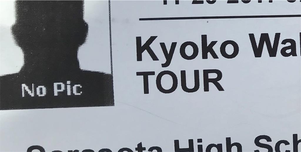 f:id:kyoko-sodan:20180411052502j:image