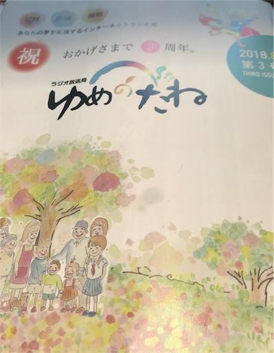 f:id:kyoko-sodan:20180909112745j:image