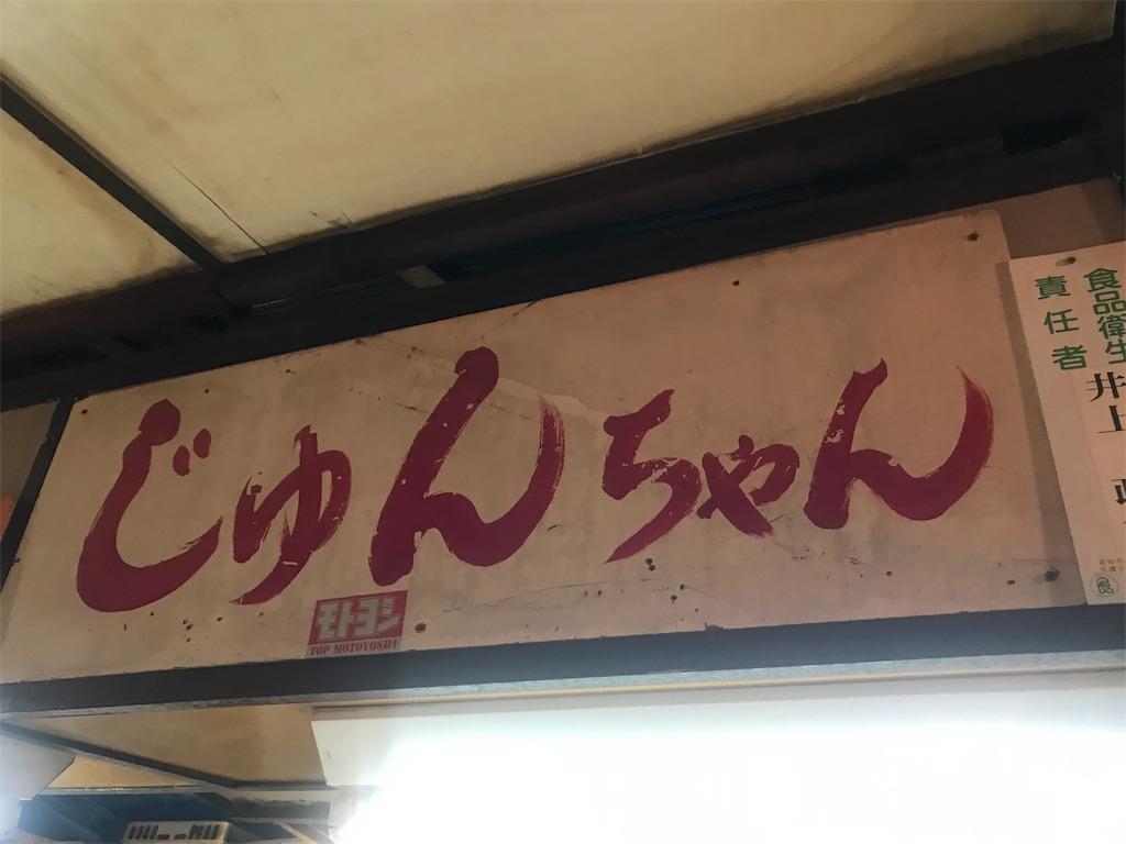 f:id:kyoko007go:20190820231029j:image