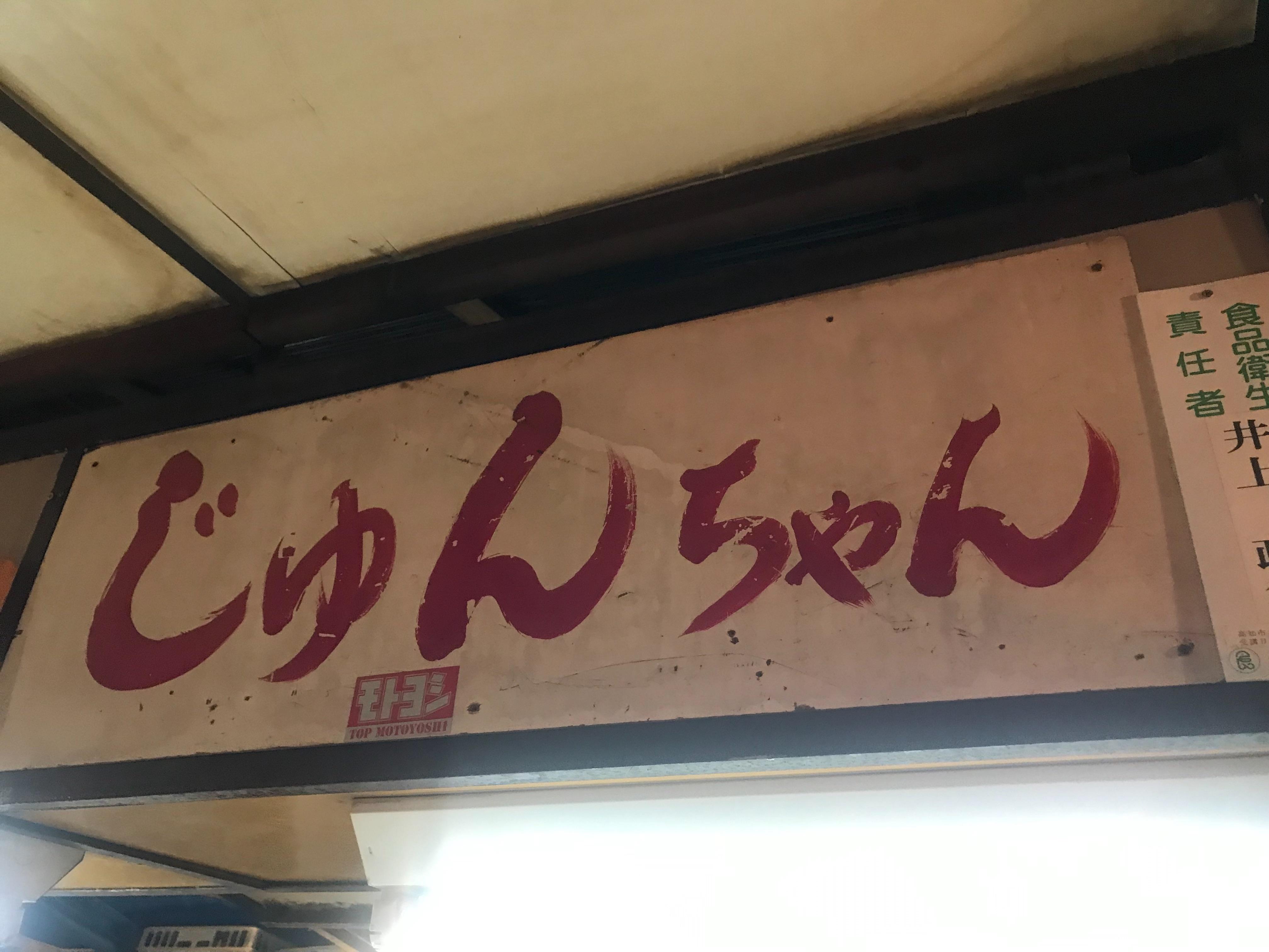 f:id:kyoko007go:20190822082618j:image