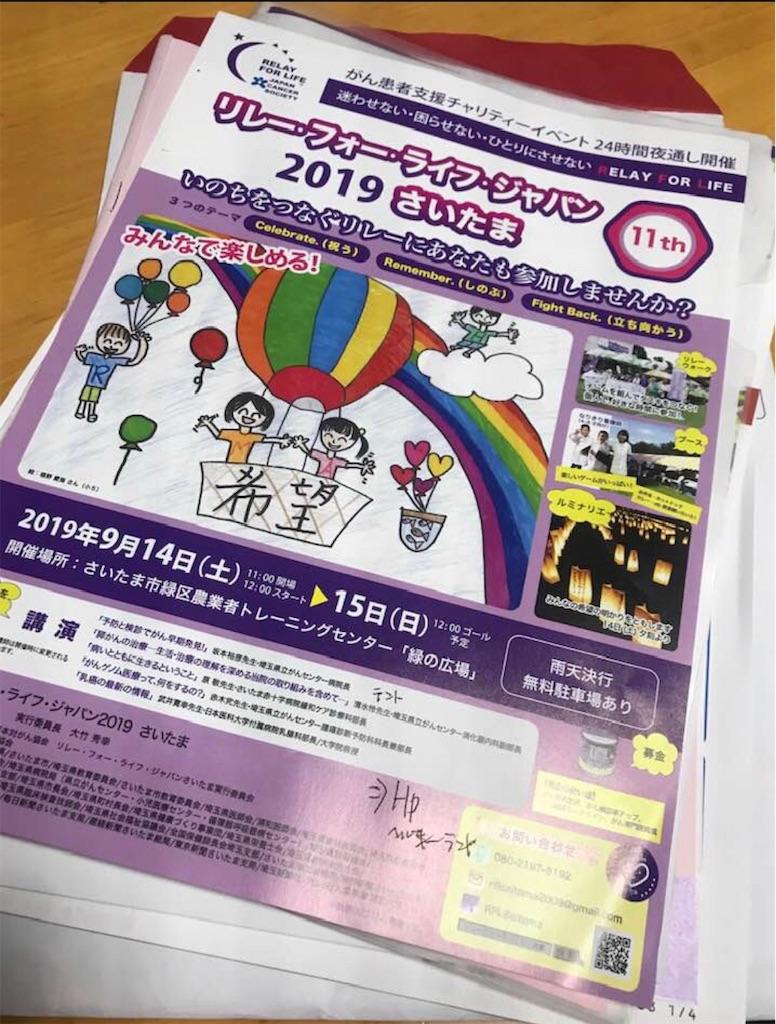 f:id:kyoko007go:20190910003736j:image