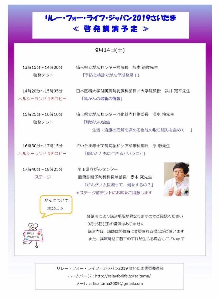 f:id:kyoko007go:20190910003740j:image