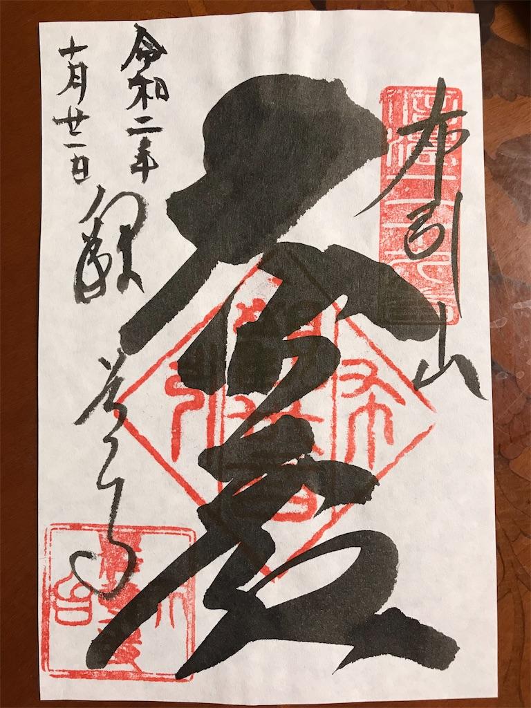 f:id:kyoko007go:20201029221749j:image