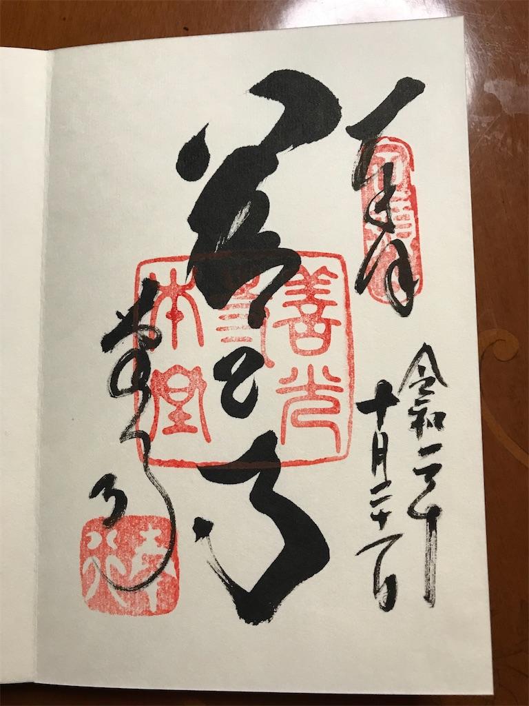 f:id:kyoko007go:20201103231928j:image