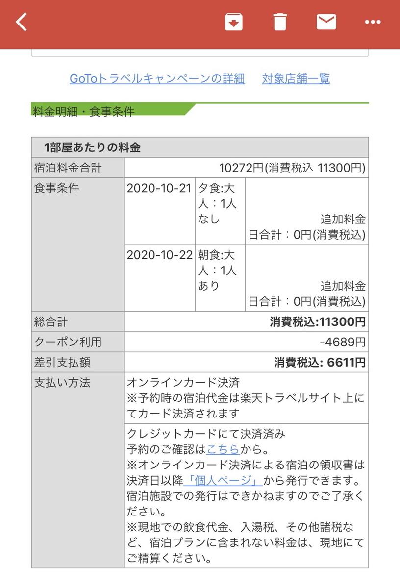 f:id:kyoko007go:20201109221908j:plain