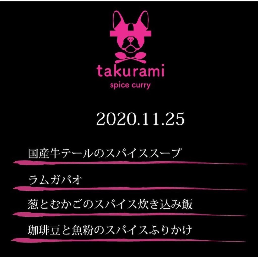f:id:kyoko007go:20201125232703j:image