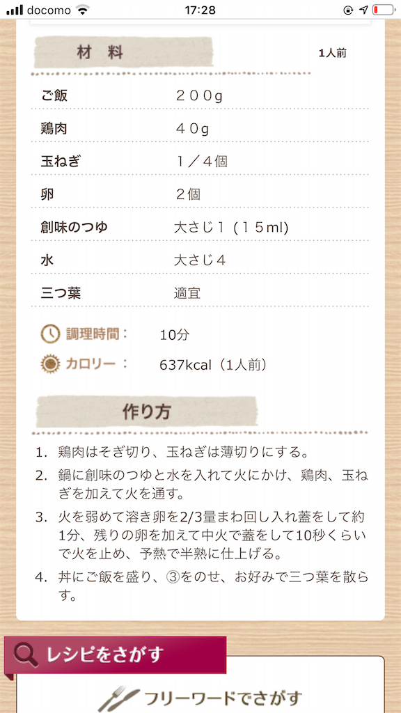 f:id:kyoko007go:20210119202506p:image