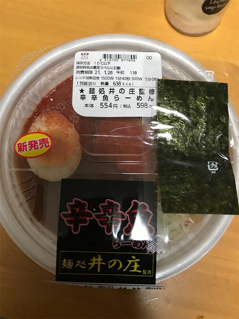 f:id:kyoko007go:20210217222433j:image