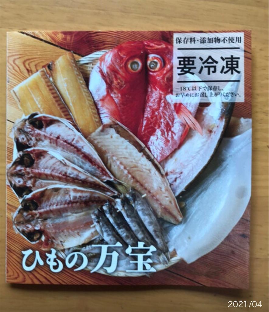 f:id:kyoko007go:20210503182406j:image