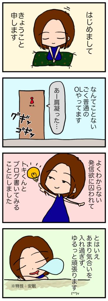 f:id:kyoko1003:20170903010241p:plain