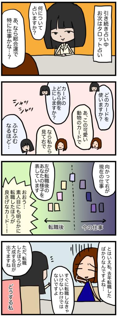 f:id:kyoko1003:20171003205455j:plain