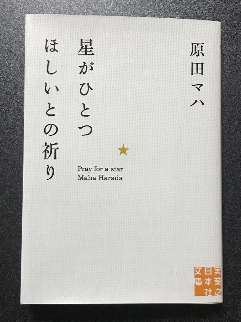 f:id:kyoko1003:20171022232013j:plain