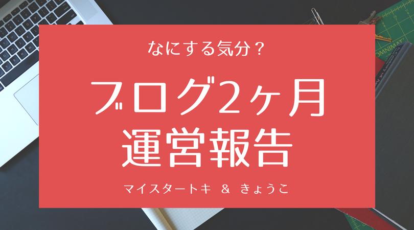 f:id:kyoko1003:20171114223751p:plain
