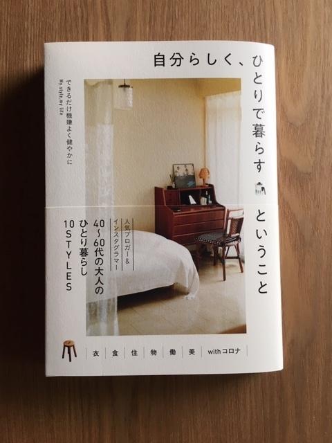 f:id:kyoko8064:20201026154646j:plain
