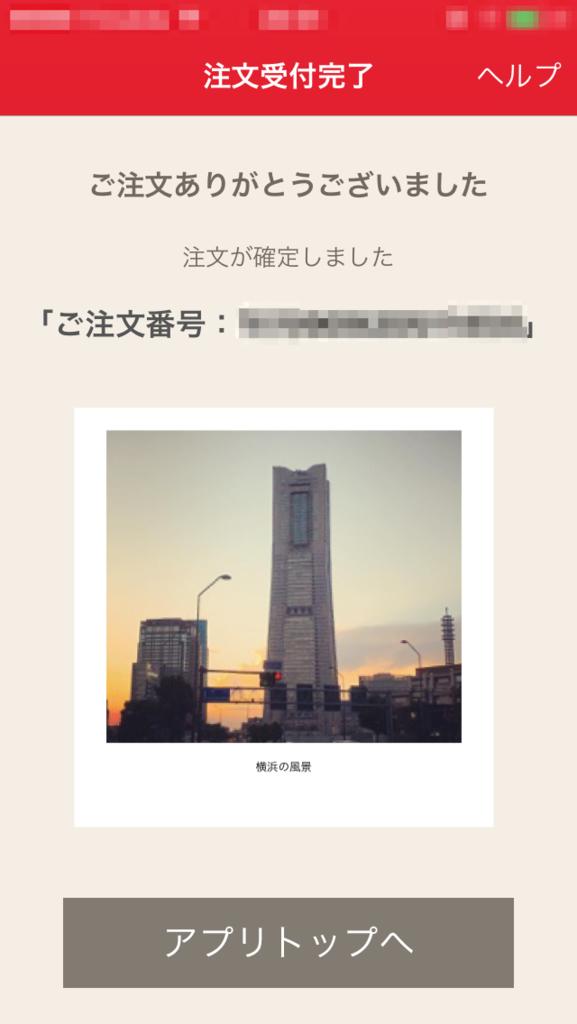f:id:kyokocanarysan:20170912024515p:plain