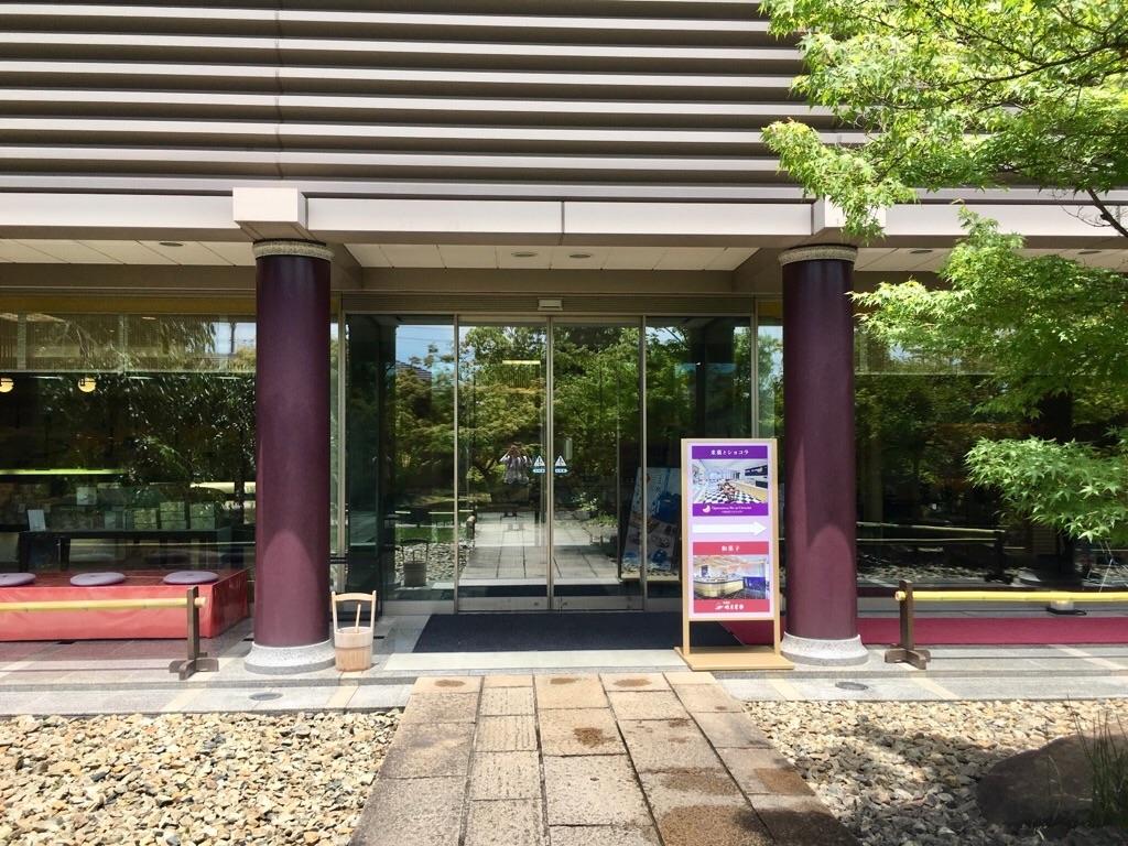 京都 長岡京市 小倉山荘カフェ