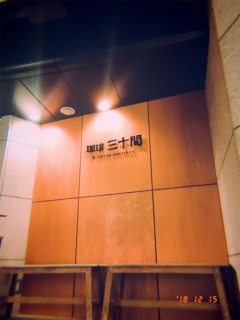 f:id:kyokocanarysan:20181217003647j:image