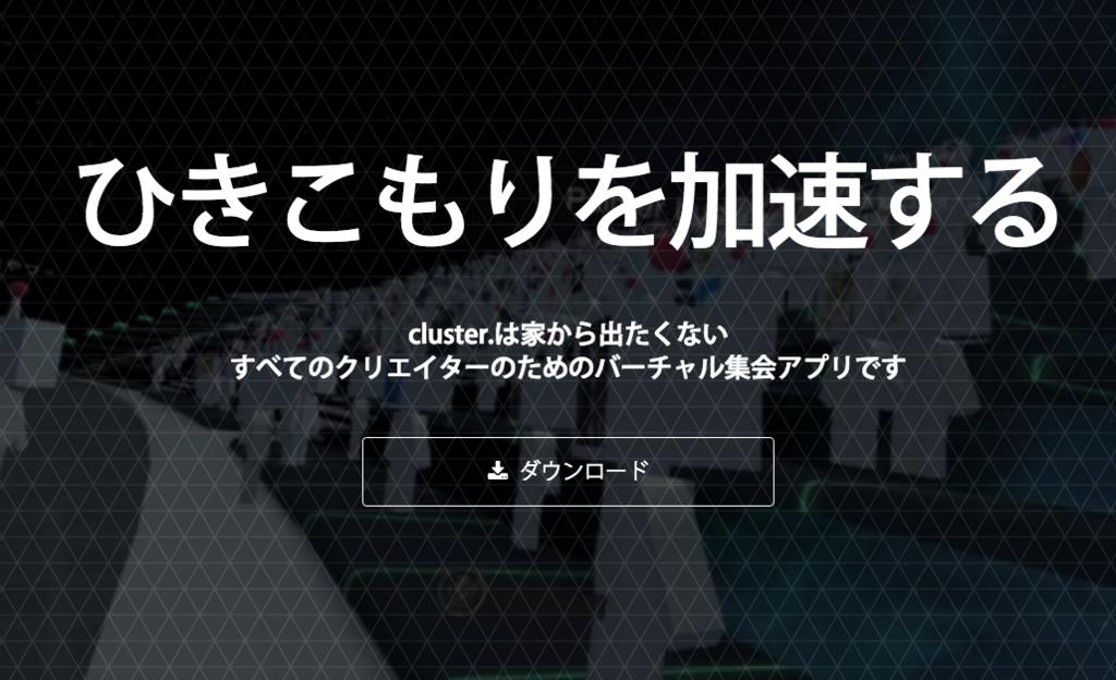 ひきこもりを加速するクラスター株式会社に入社しました!!!
