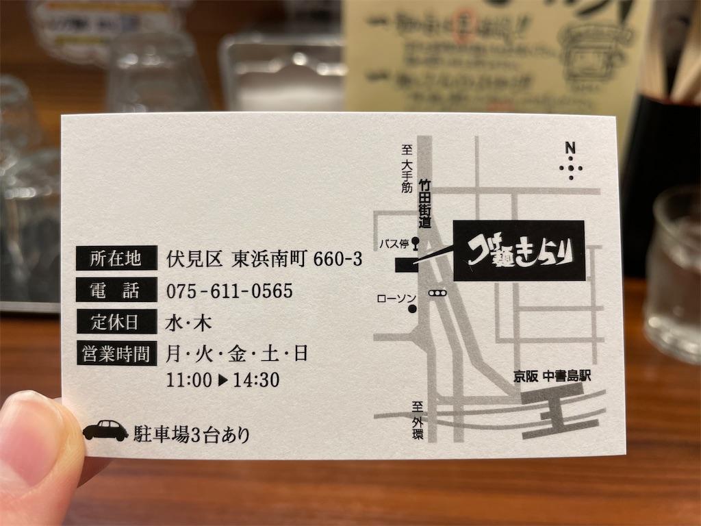 f:id:kyokonotsubuyaki:20210502133315j:image