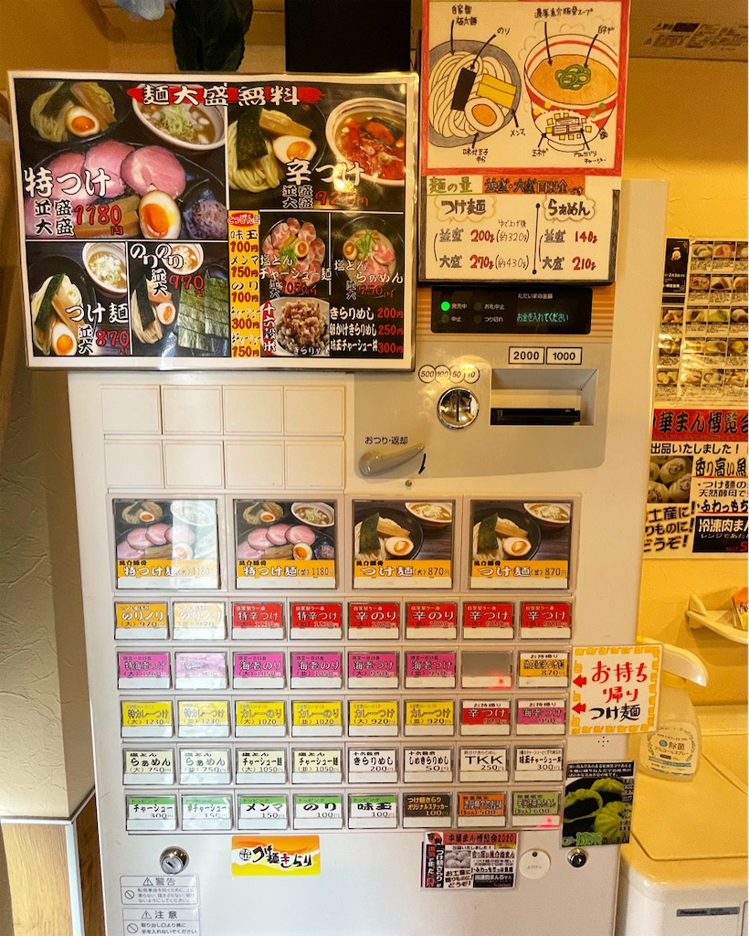 f:id:kyokonotsubuyaki:20210502134022j:image